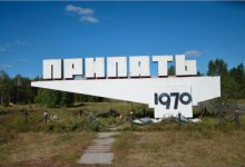 Entrance to Pripyat